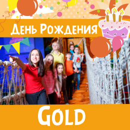 Пакет GOLD