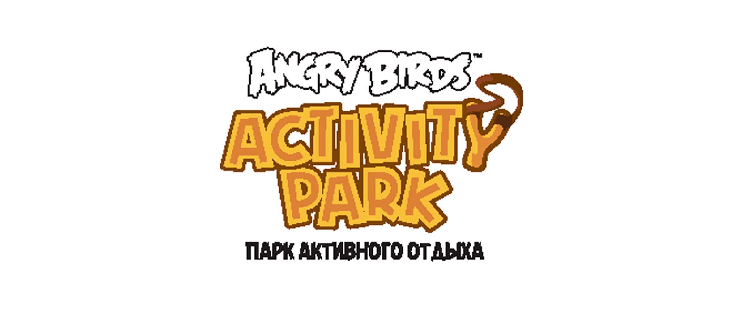 Парк активного отдыха «Angry Birds»